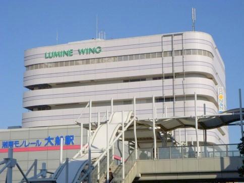 ショッピング施設:大船ルミネウイング 611m