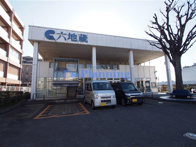 銀行:京都信用金庫六地蔵支店 1539m 近隣