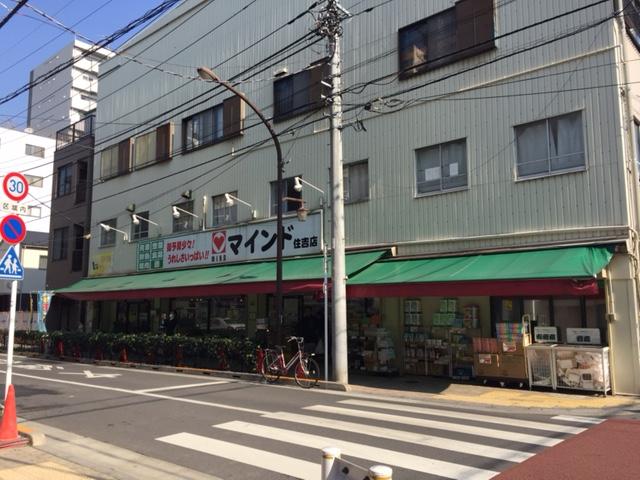 スーパー:マインド 住吉店 38m