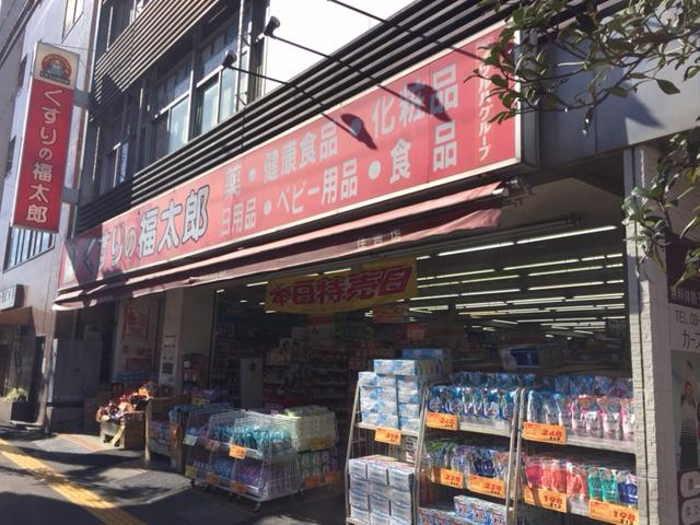 ドラッグストア:くすりの福太郎 住吉店 185m