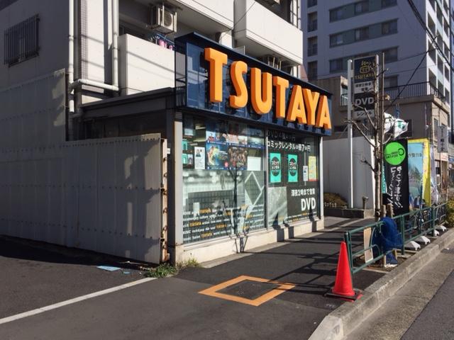 ショッピング施設:TSUTAYA 江東住吉店 206m