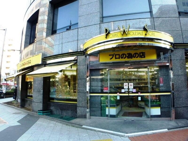 スーパー:肉のハナマサ 日本橋本町店 408m