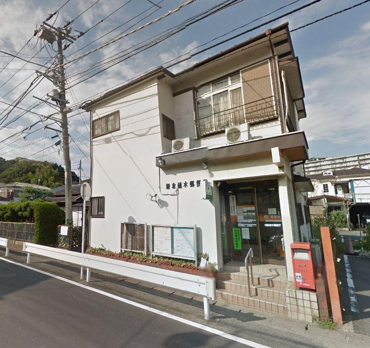 郵便局:鎌倉植木郵便局 1763m