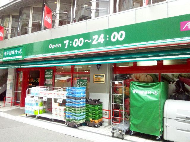 スーパー:まいばすけっと学芸大学東口店 350m