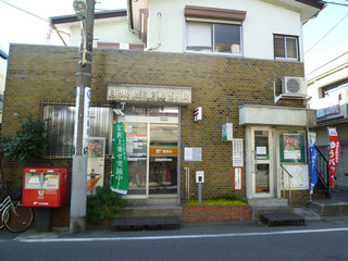 郵便局:目黒鷹番郵便局 150m
