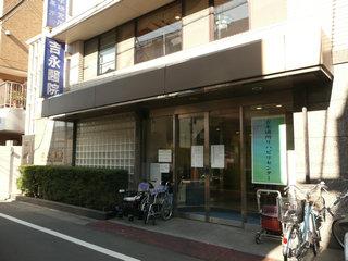 その他:吉永医院 280m