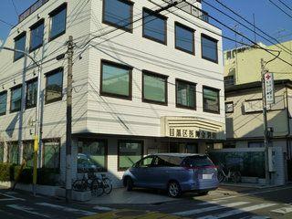 内科:目黒区鷹番休日診療所 160m
