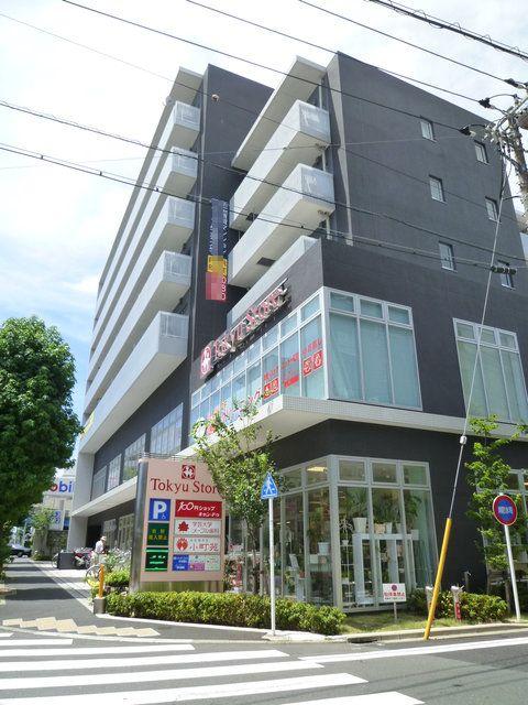 スーパー:東急駒沢通り店 500m