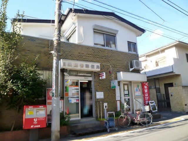 郵便局:目黒鷹番郵便局 350m
