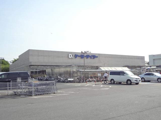 ホームセンター:ケーヨーデイツー 名戸ヶ谷店 641m