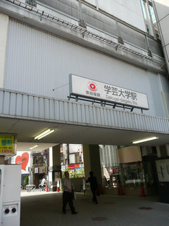 その他:学芸大学駅 500m