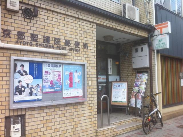 郵便局:京都聖護院郵便局 215m