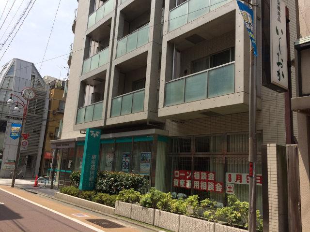 銀行:東京都民銀行学芸大学駅前支店 150m