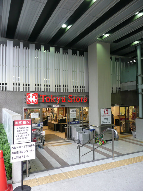 スーパー:東急ストア学芸大学店 550m