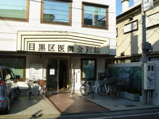 総合病院:鷹番休日診療所 57m