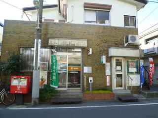 郵便局:鷹番郵便局 200m
