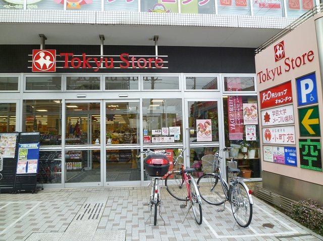 スーパー:東急ストア 野沢通り野沢店 300m