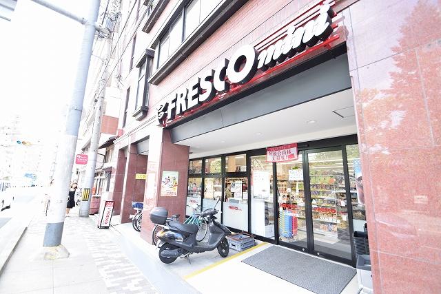 スーパー:【7/1オープン】フレスコミニ飛鳥井店 50m 近隣