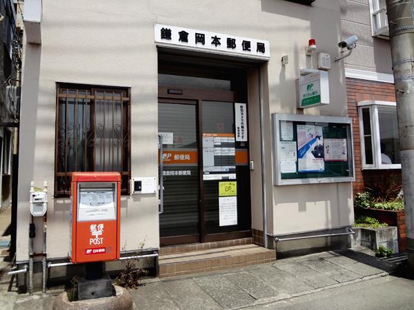 郵便局:鎌倉岡本郵便局 404m