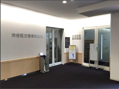 図書館:渋谷区立笹塚図書館 【開館時間 10:00~17:00】 368m