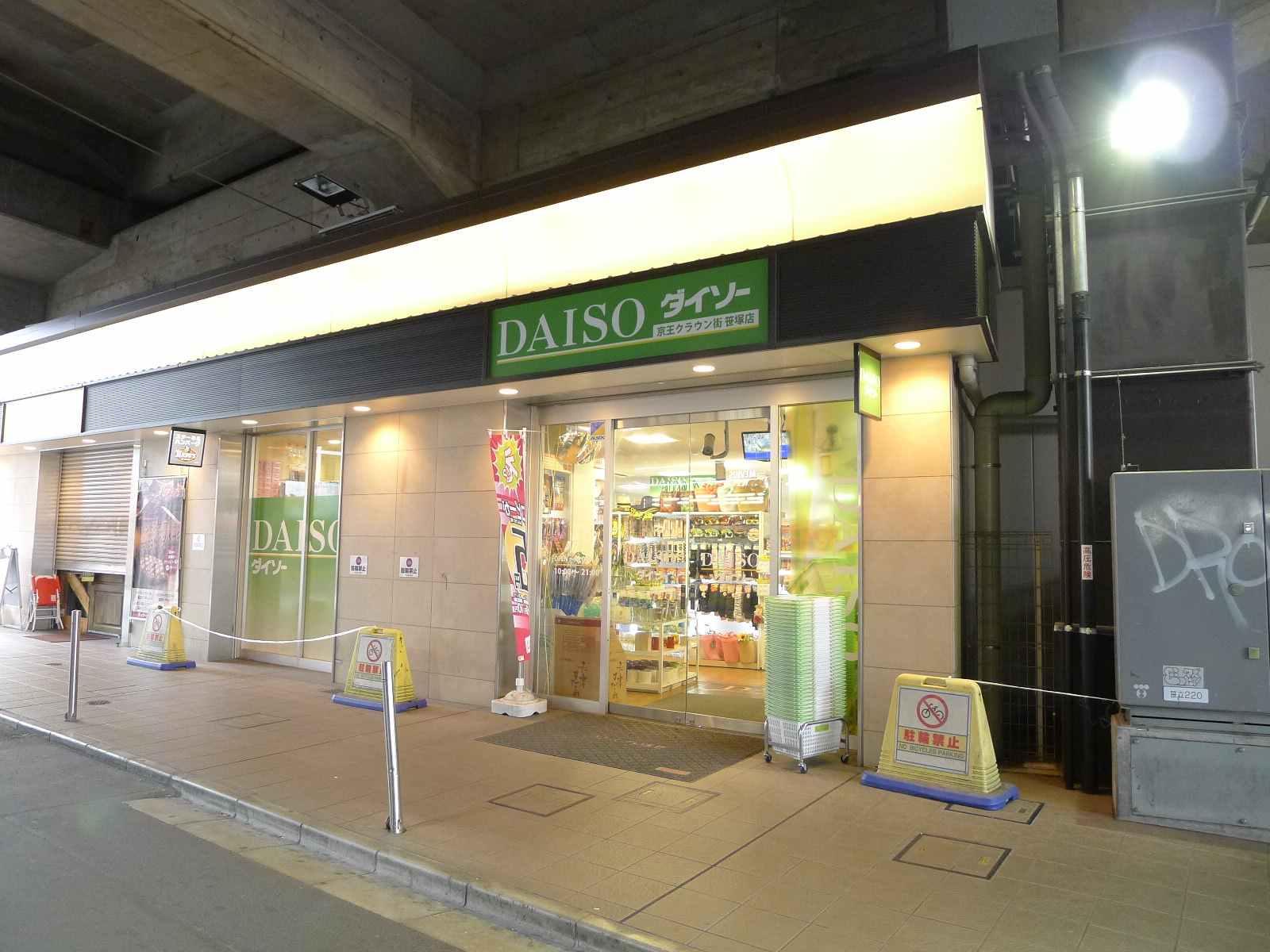 ショッピング施設:ザ・ダイソー 京王クラウン街笹塚店 575m