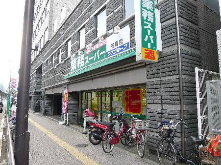 スーパー:業務スーパー笹塚店 【営業時間9:00~24:00】 721m