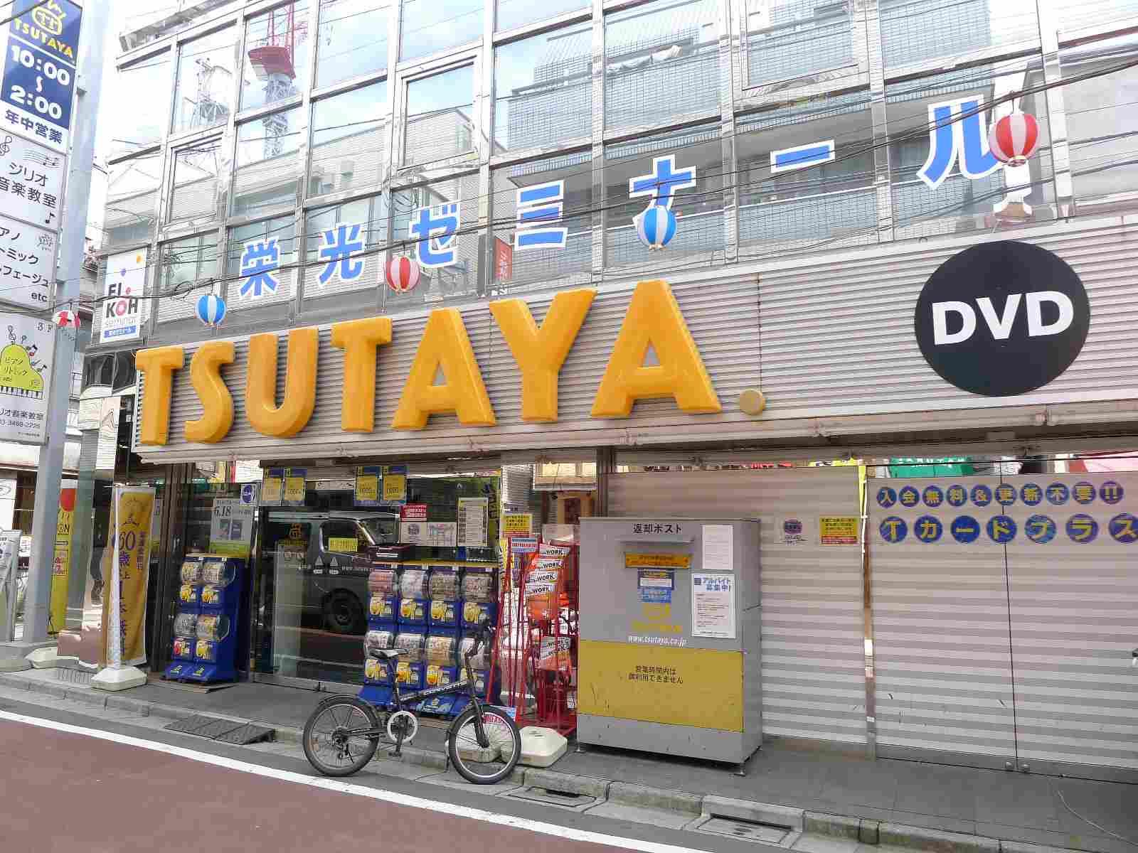 ショッピング施設:TSUTAYA 笹塚店 【9:00~26:00】 705m