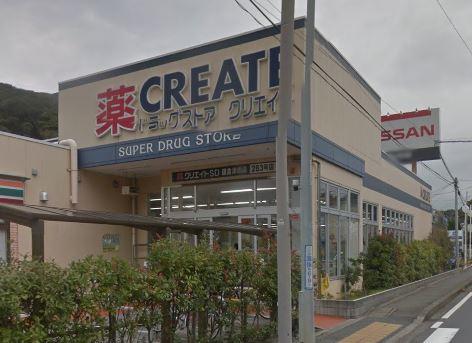 ドラッグストア:クリエイトSD(エス・ディー) 鎌倉津西店 519m