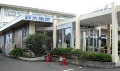 総合病院:鈴木病院 782m