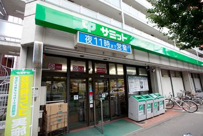 スーパー:サミットストア 深沢不動前店 520m 近隣