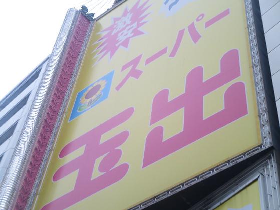 スーパー:スーパー玉出 日本橋店 324m