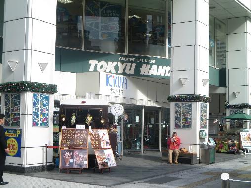 ホームセンター:東急ハンズ 心斎橋店 967m