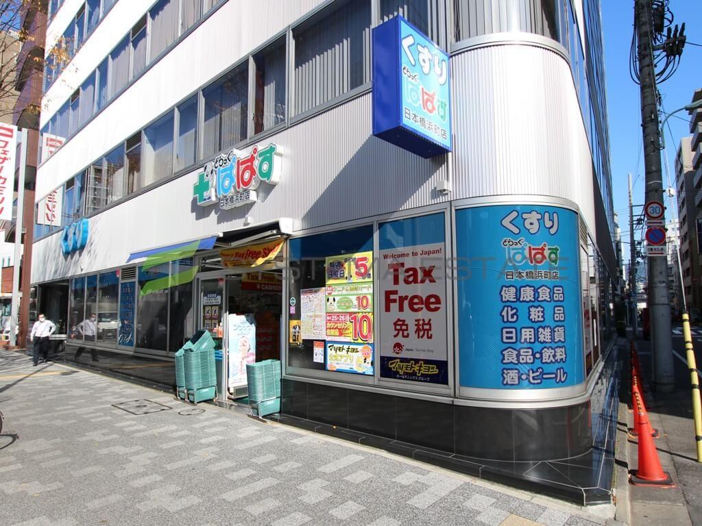 ドラッグストア:どらっぐぱぱす 日本橋浜町店 198m