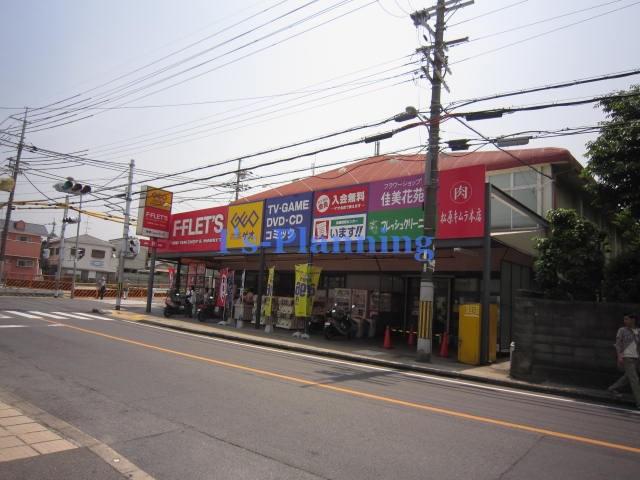 スーパー:F-FLET'S神明店 762m