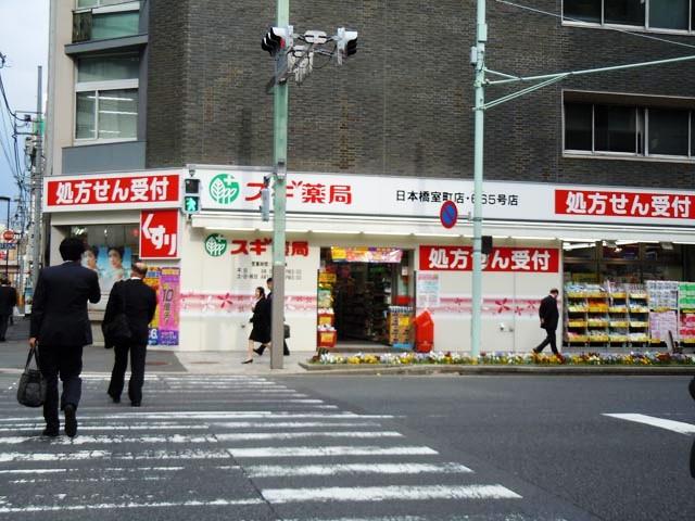 ドラッグストア:スギ薬局 日本橋室町店 212m
