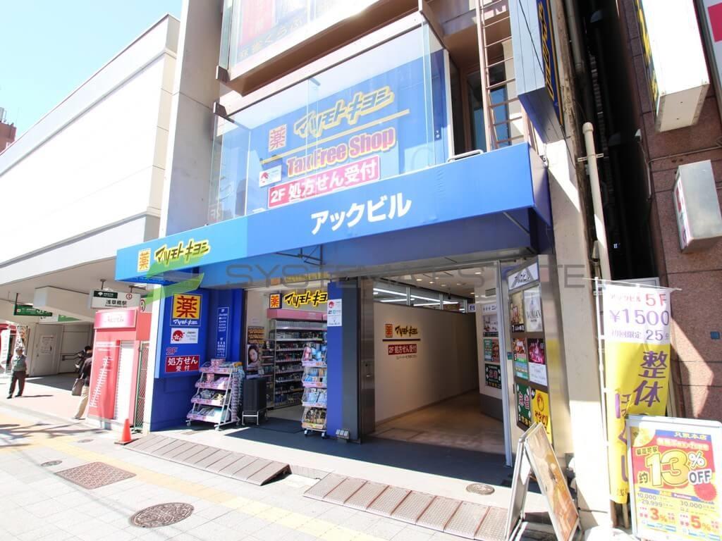 ドラッグストア:マツモトキヨシ 浅草橋駅前店 389m