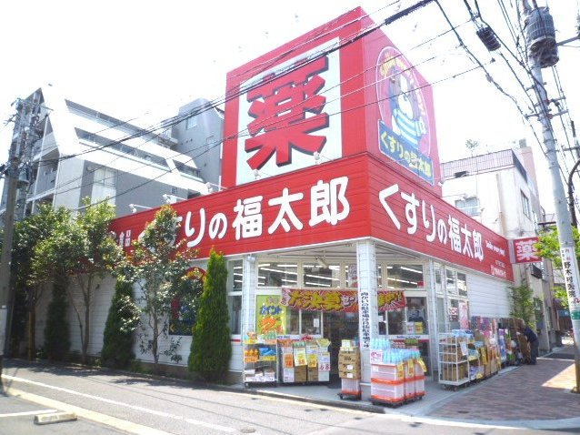 ドラッグストア:くすりの福太郎 森下4丁目店 187m