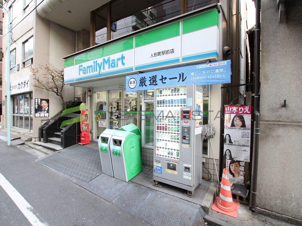 コンビ二:ファミリーマート人形町駅前店 59m