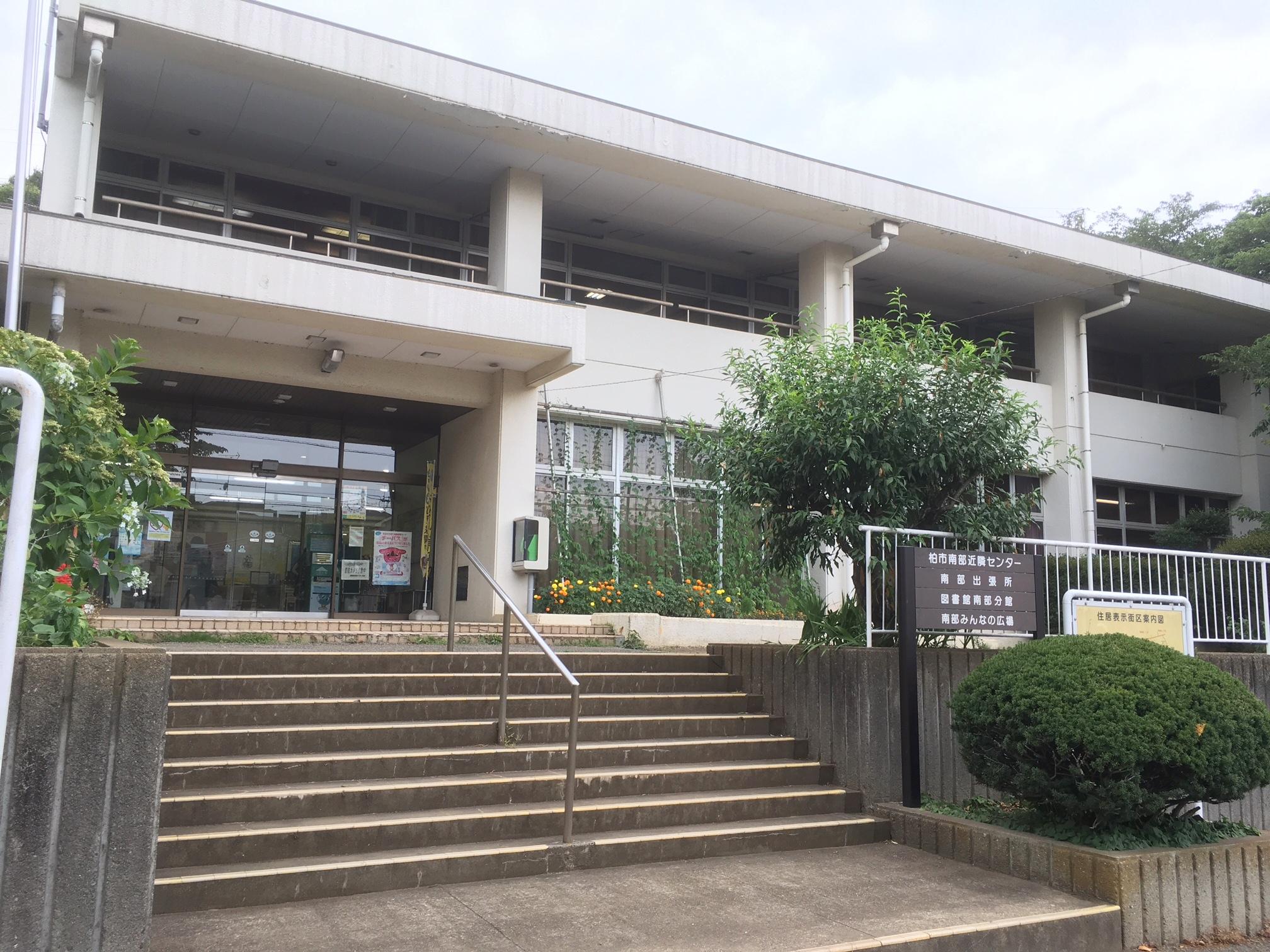 図書館:柏市立図書館南部分館 621m