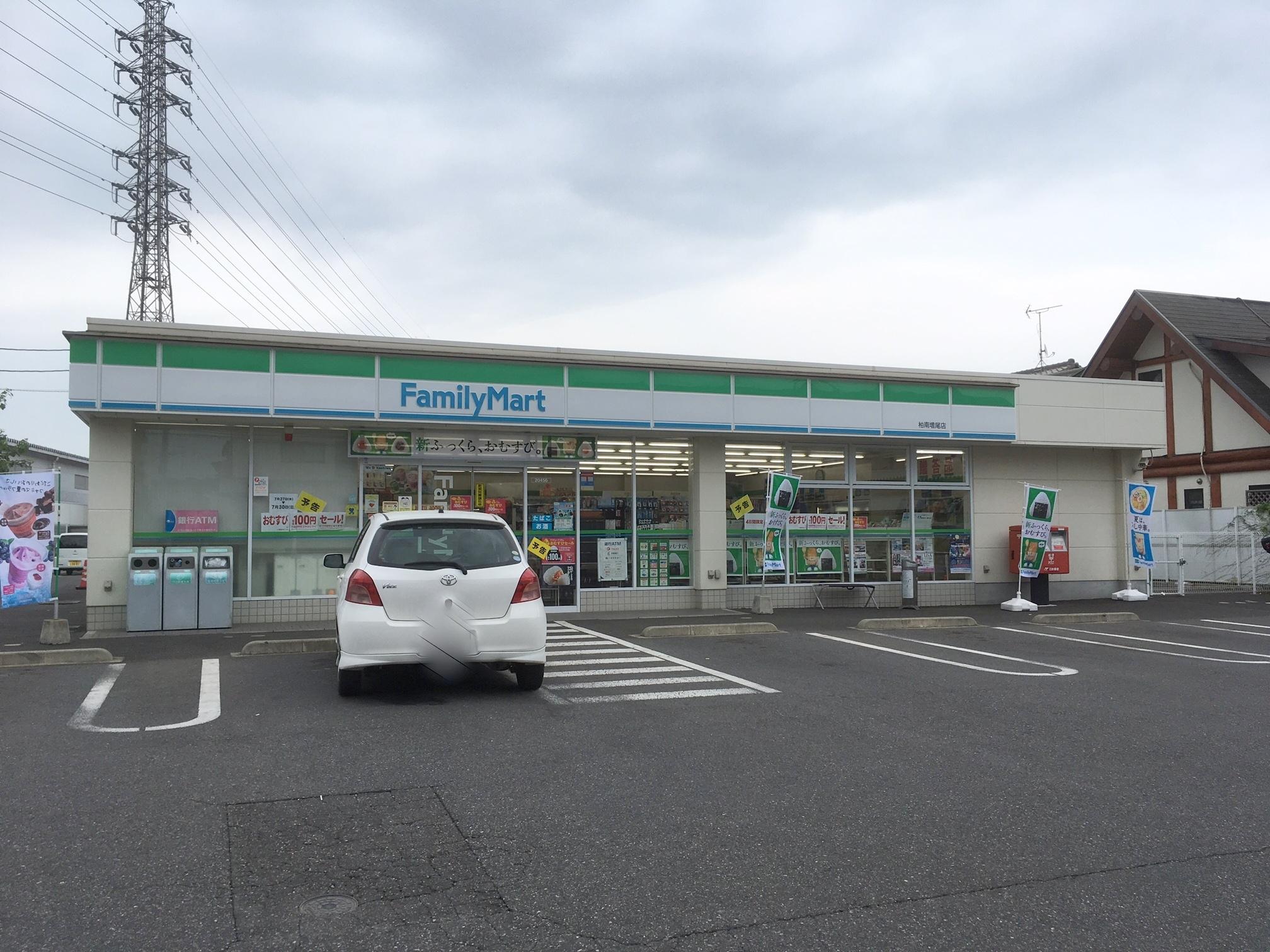 コンビ二:ファミリーマート 柏南増尾店 1006m