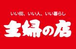 スーパー:主婦の店 浜松富塚北店 380m