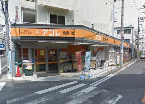 スーパー:アコレ 西川口駅東店 266m