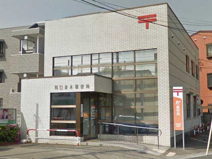 郵便局:川口青木郵便局 577m