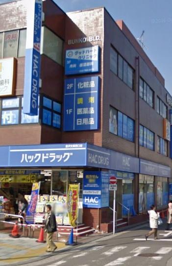 ドラッグストア:ハックドラッグ金沢文庫西口店 450m
