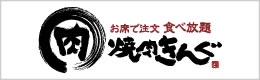レストラン:焼肉きんぐ 下関稗田店 595m