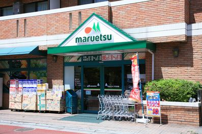 スーパー:マルエツ 二子玉川店 576m 近隣