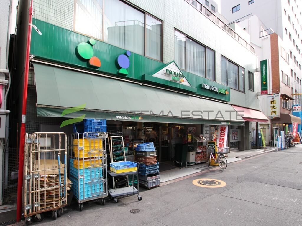 スーパー:マルエツ プチ 東日本橋三丁目店 450m