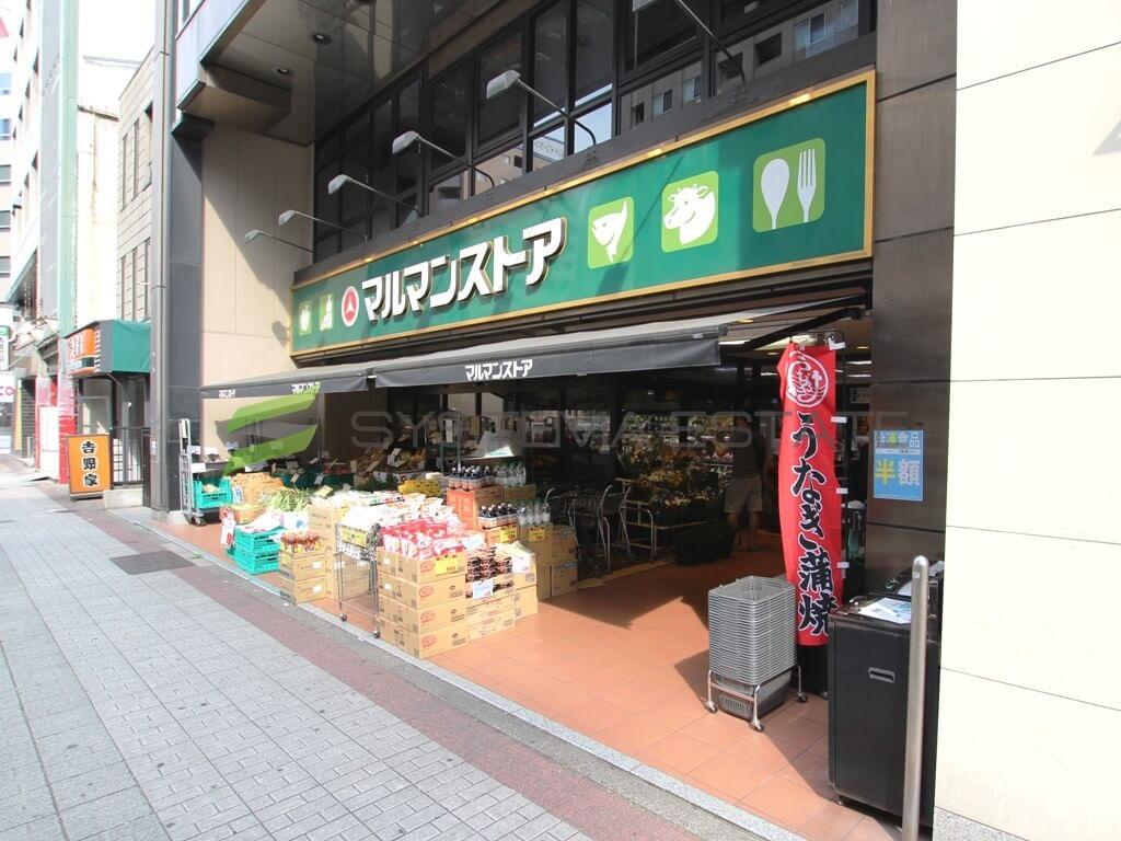 スーパー:マルマンストア 日本橋馬喰町店 628m