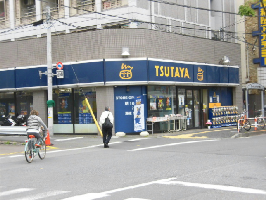 ショッピング施設:TSUTAYA 千歳船橋店 483m