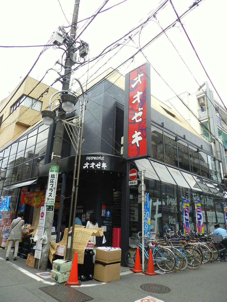 スーパー:オオゼキ 千歳船橋店 671m